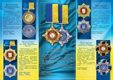 Awards to celebrate the Independence Day of Ukraine can be ordered in our company. Medals, awards and badges - we can produce both standard layout and customized.