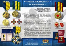 Awards to the day of foundation of the National Guard of Ukraine