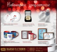 The range of souvenir coins in a case, glass trophies, cups and mugs, as well as original articles with Ukrainian symbols and many more, we also can manufacture custom-made according to your wishes.